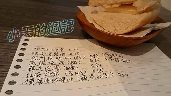 【台北信義區吳興街‧食記‧邀約】鳥兒有虫吃4.jpg