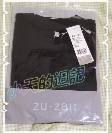 【試穿】zuzai自在 歸真保暖衣 出國旅遊必備 比發熱衣更威1.jpg