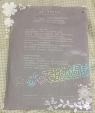 【試穿】zuzai自在 歸真保暖衣 出國旅遊必備 比發熱衣更威2.jpg
