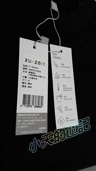 【試穿】zuzai自在 歸真保暖衣 出國旅遊必備 比發熱衣更威6.jpg