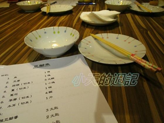 【課程體驗】 四川周-廚藝教室體驗 @ Azar輕食&咖啡 (無國界料理) _豆瓣魚4.JPG