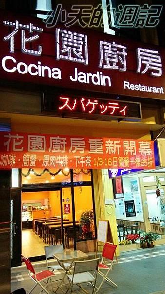 【板橋‧食記‧邀約】Cocina Jardin 花園廚房牛排1.jpg