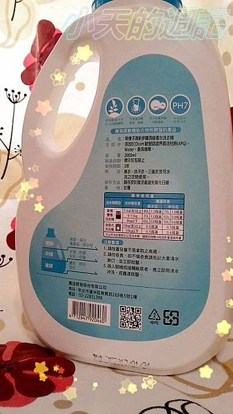 【體驗】奇檬子*那對夫妻 運動頂級香水洗衣精體驗2.jpg