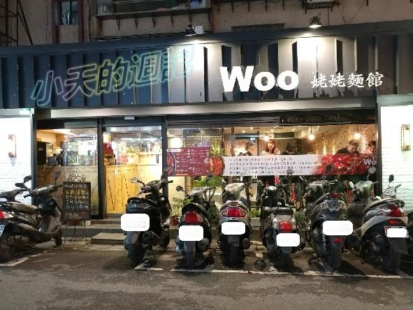 【台北市大安區‧食記‧邀約】Woo姥姥麵館1.jpg