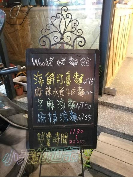 【台北市大安區‧食記‧邀約】Woo姥姥麵館2.jpg