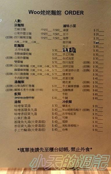 【台北市大安區‧食記‧邀約】Woo姥姥麵館9.jpg