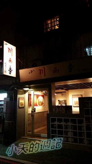 【台北‧食記‧邀約】小川西堂1.jpg
