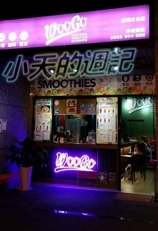 【板橋‧食記‧邀約】Woogo1.jpg