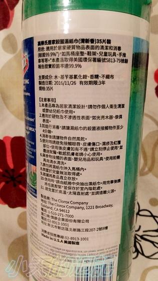 【體驗】美國CLOROX 高樂氏居家殺菌濕紙巾2.jpg