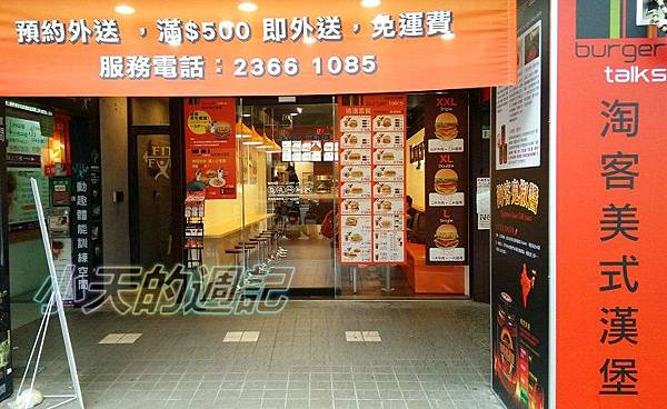 【台北‧食記‧邀約】淘客美式漢堡 Burger Talks3.jpg