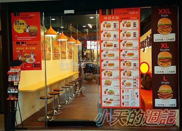 【台北‧食記‧邀約】淘客美式漢堡 Burger Talks6.jpg