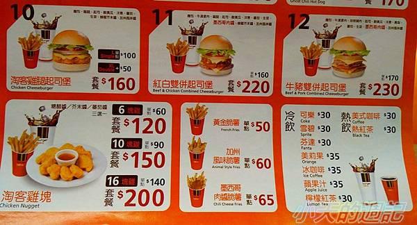【台北‧食記‧邀約】淘客美式漢堡 Burger Talks9.jpg