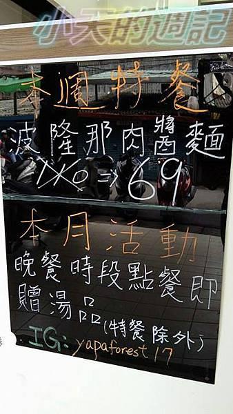 【板橋‧食記】椰芭森林義式餐廳2.jpg
