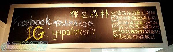 【板橋‧食記】椰芭森林義式餐廳3.jpg
