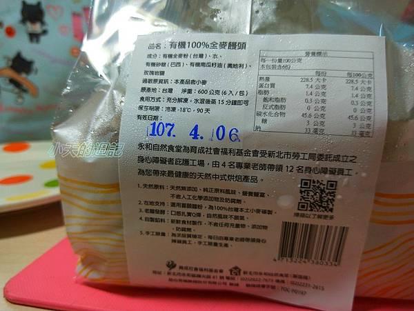 【試吃】新北市永和自然食堂 有機饅頭9.jpg