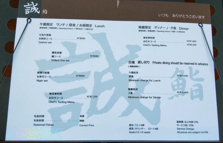 【台北‧食記‧邀約】誠鰭日本料理2.jpg