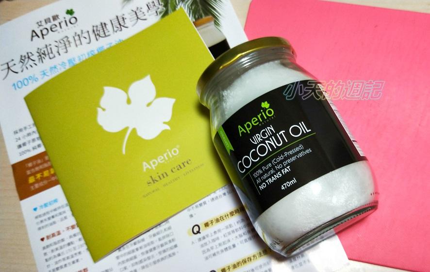 【試吃‧試用】Aperio艾貝歐椰子油4.jpg