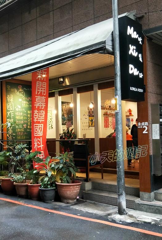 【中和‧食記】Ma Xi Da 맛있다 馬希大韓式炸雞2