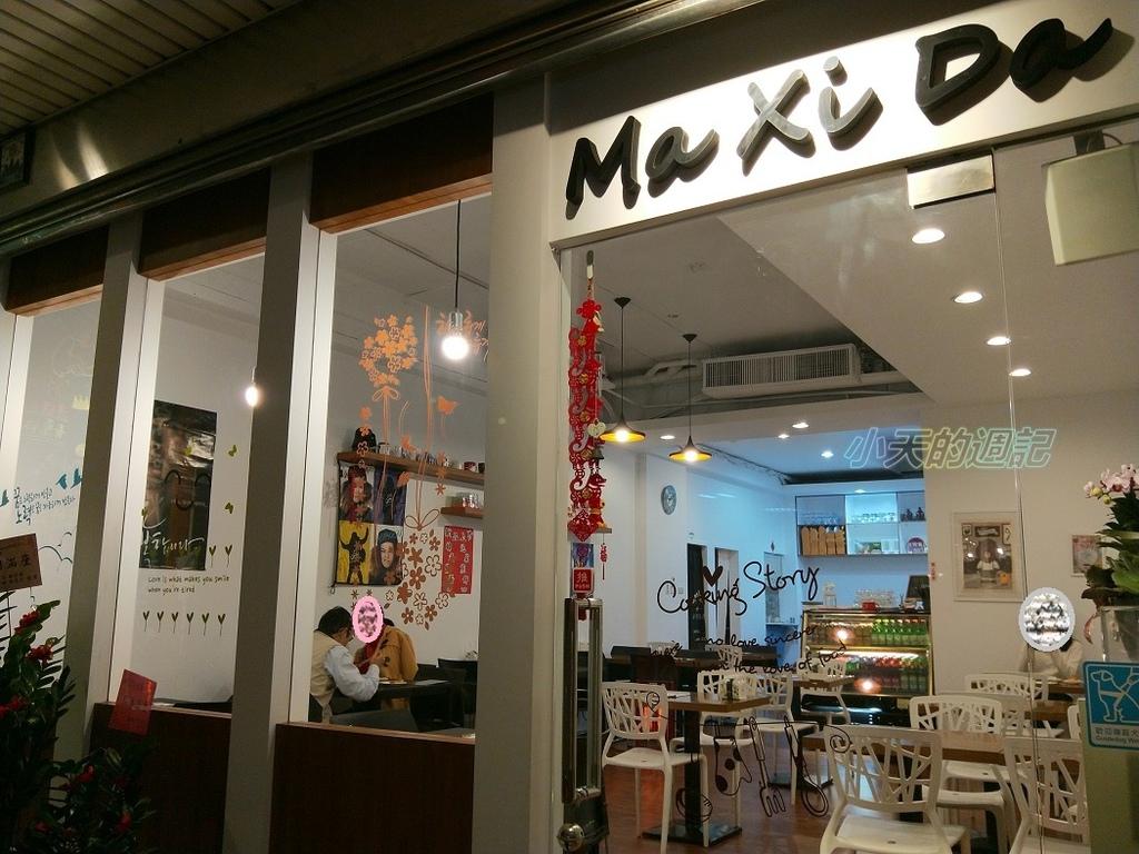 【中和‧食記】Ma Xi Da 맛있다 馬希大韓式炸雞3