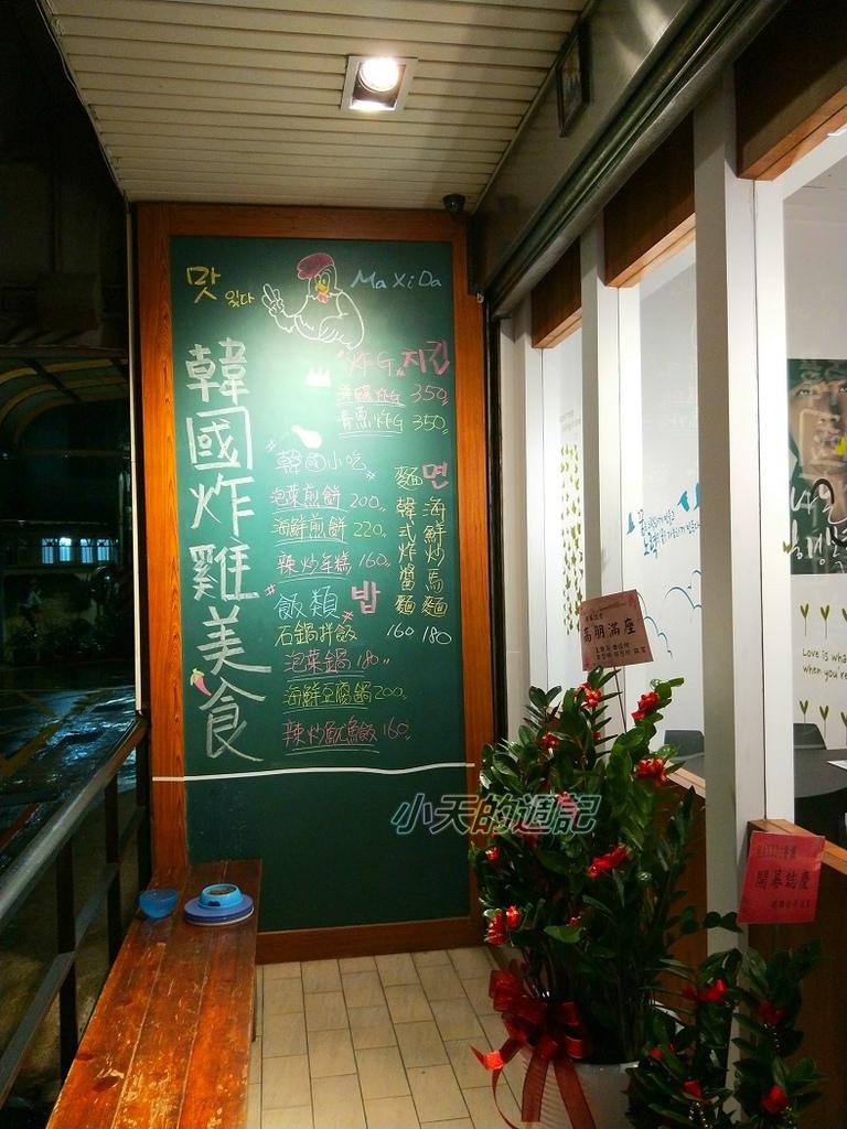 【中和‧食記】Ma Xi Da 맛있다 馬希大韓式炸雞4