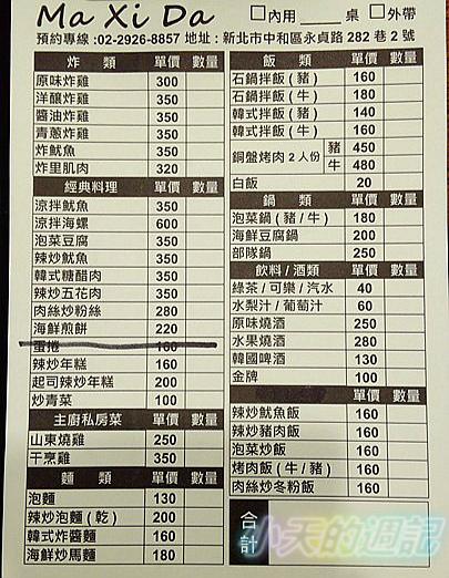 【中和‧食記】Ma Xi Da 맛있다 馬希大韓式炸雞8中