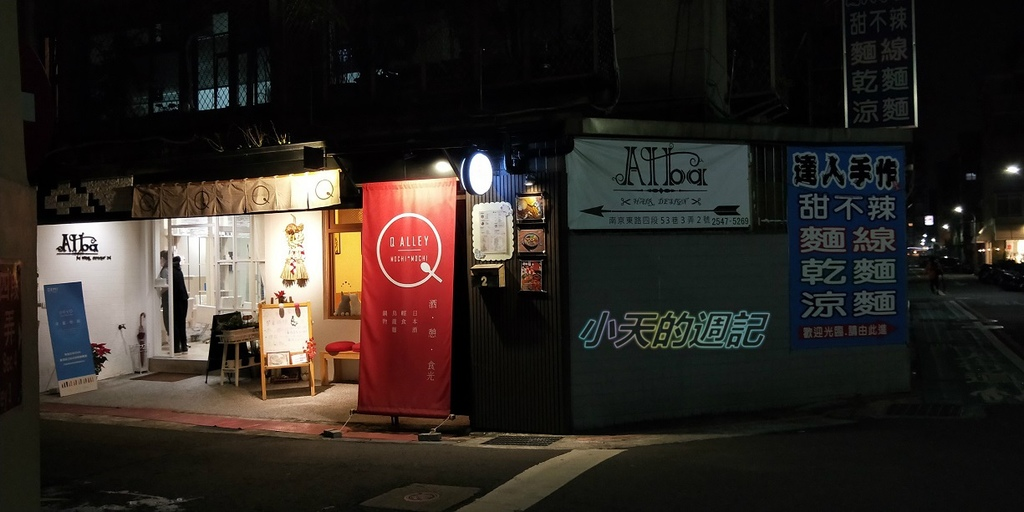 【台北‧食記‧邀約】Q小巷Mochi Mochi1.jpg