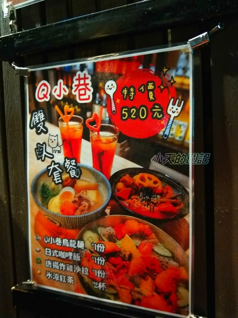 【台北‧食記‧邀約】Q小巷Mochi Mochi2.jpg