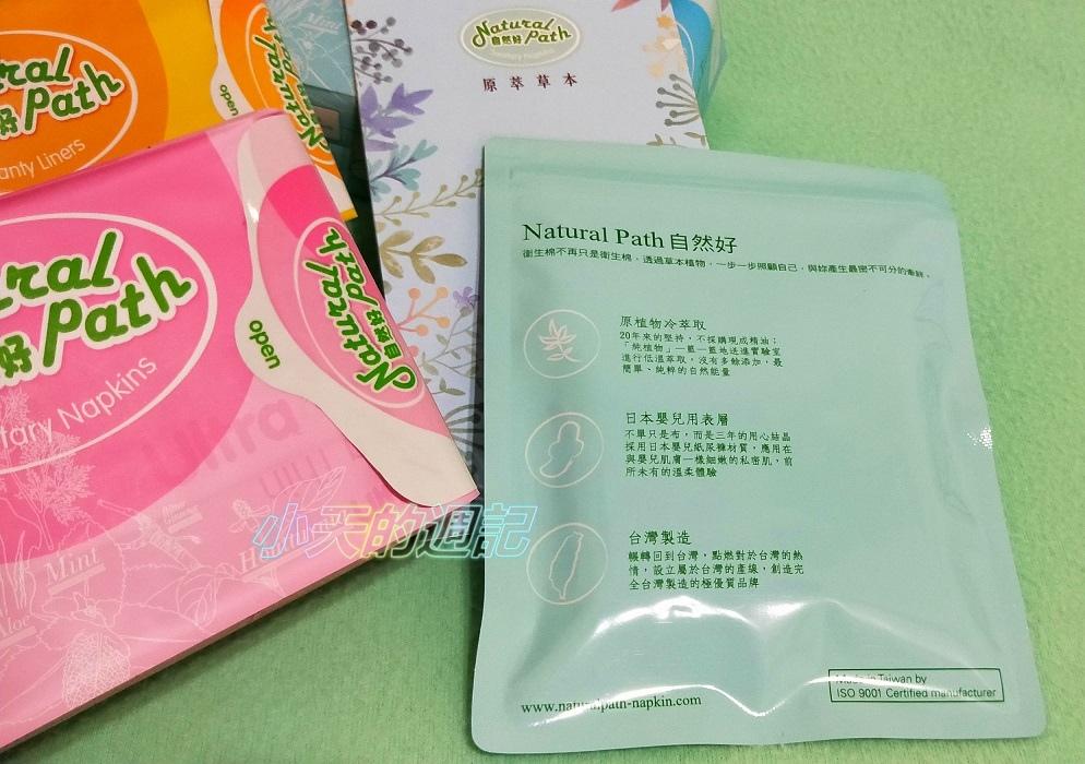 【試用】自然好衛生棉21.jpg