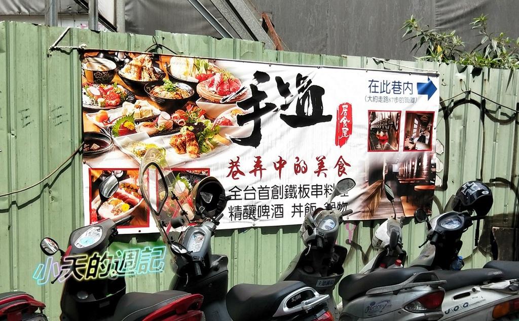 【基隆‧食記‧邀約】手塩日式鐵板居食屋2.jpg