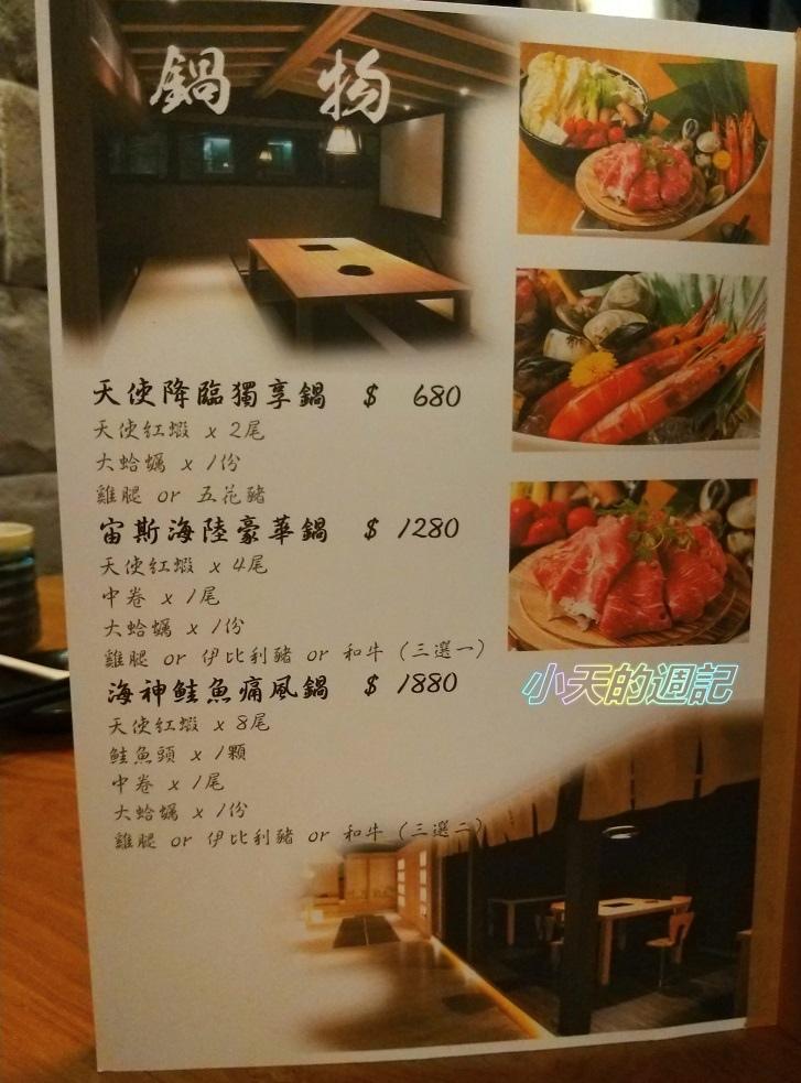 【基隆‧食記‧邀約】手塩日式鐵板居食屋36.jpg