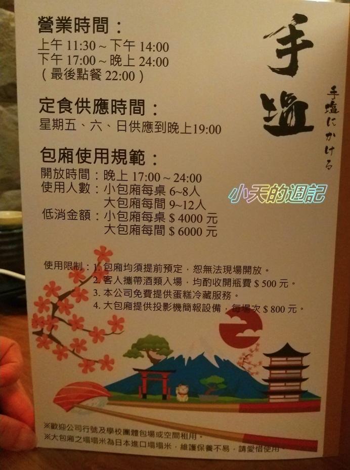 【基隆‧食記‧邀約】手塩日式鐵板居食屋37.jpg