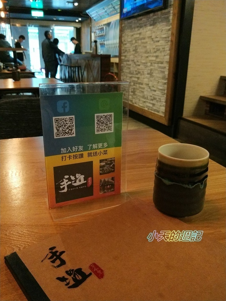 【基隆‧食記‧邀約】手塩日式鐵板居食屋38.jpg