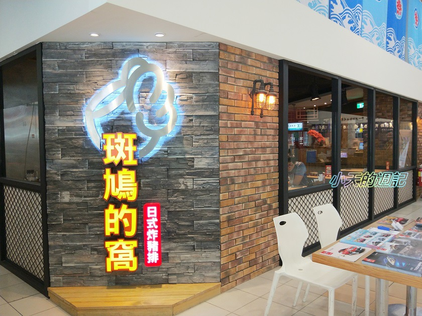 【高雄‧食記‧邀約】斑鳩的窩@台糖楠梓量販店1樓2