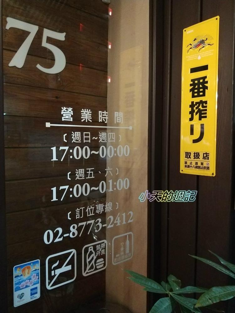 【台北‧食記‧邀約】吽炸居酒屋3.jpg