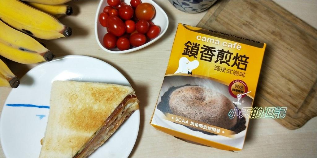 【試喝】cama café 鎖香煎焙濾掛式咖啡1.jpg