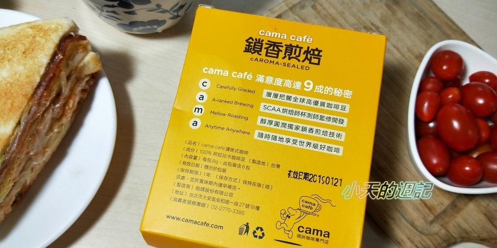 【試喝】cama café 鎖香煎焙濾掛式咖啡2.jpg