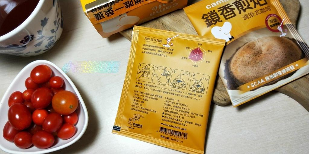 【試喝】cama café 鎖香煎焙濾掛式咖啡5.jpg
