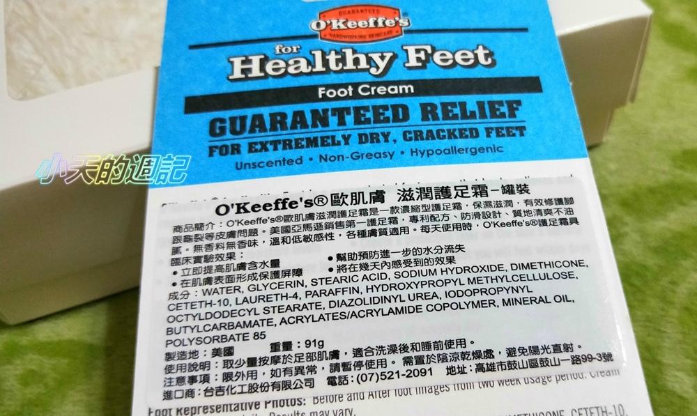 【體驗】O'Keeffe's歐肌膚 無香料護手霜 護足霜 護手霜推薦9.jpg