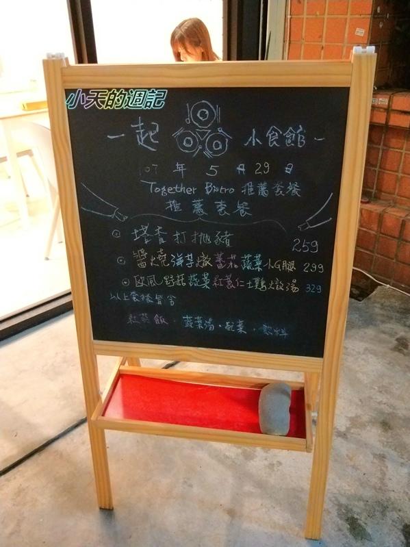 【台北‧食記‧邀約】TogetherBistro 一起小食館19.jpg