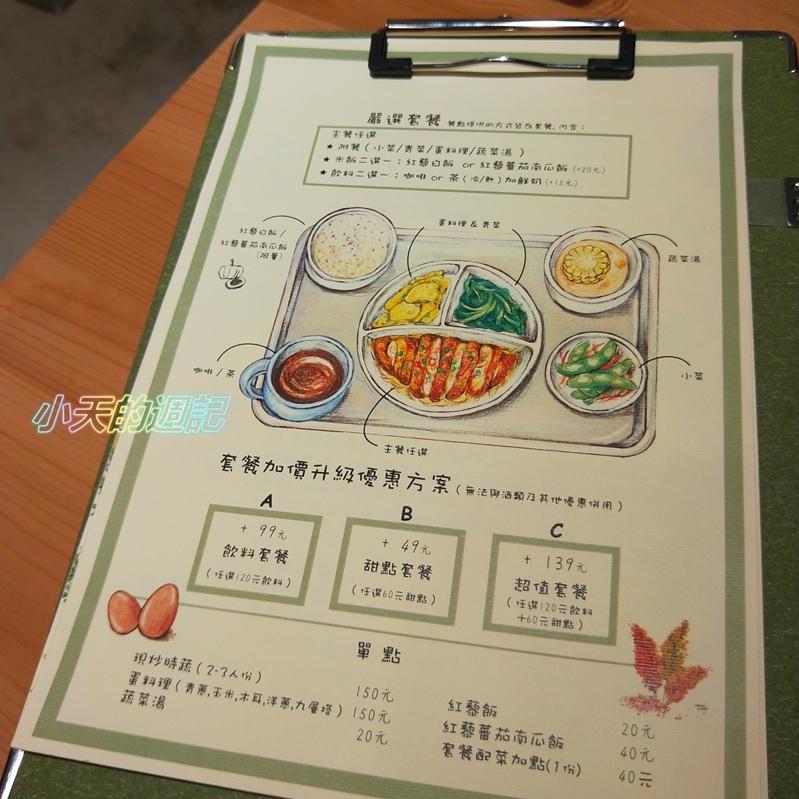 【台北‧食記‧邀約】TogetherBistro 一起小食館31.jpg
