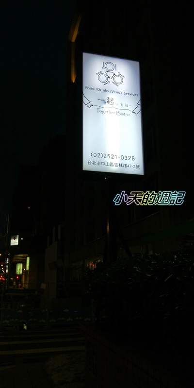 【台北‧食記‧邀約】TogetherBistro 一起小食館36.jpg