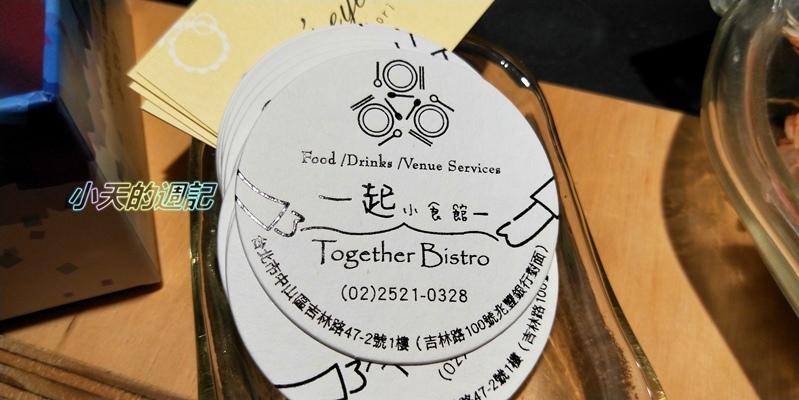 【台北‧食記‧邀約】TogetherBistro 一起小食館37.jpg