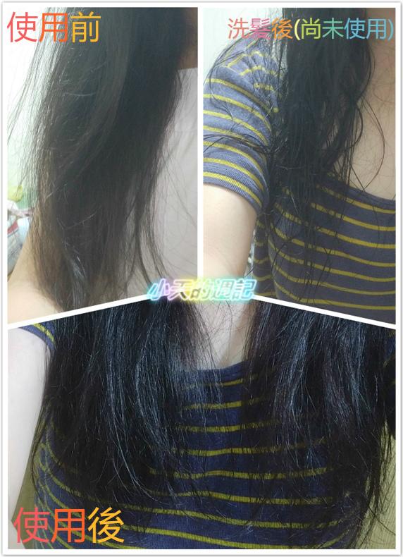 【試用】Hair-S愛爾絲 瞬順護髮霜10_Before & After(加上文字).jpg