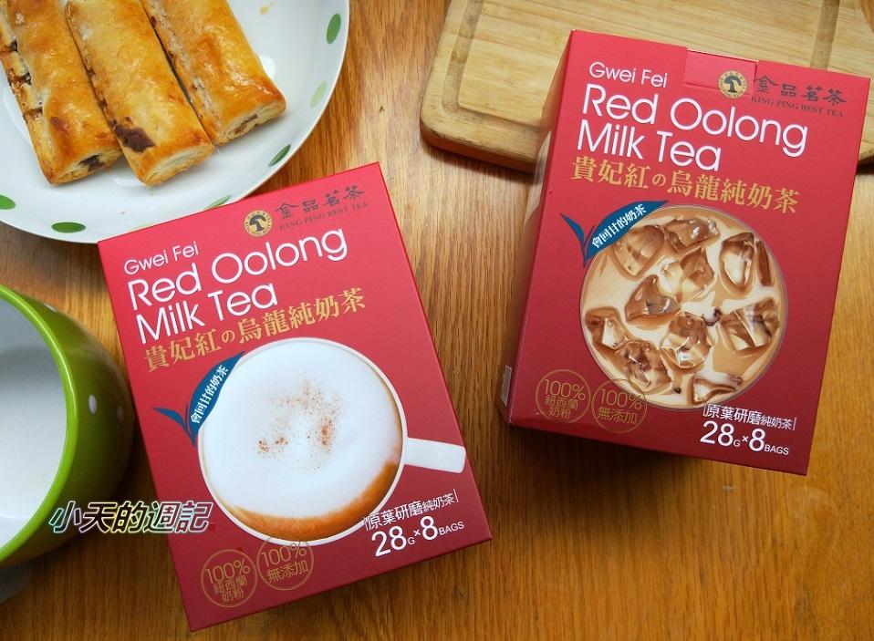 貴妃紅の烏龍純奶茶 金品茗茶KING PING BEST TEA1.jpg