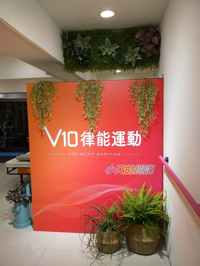 【體驗】V10律能運動16.jpg