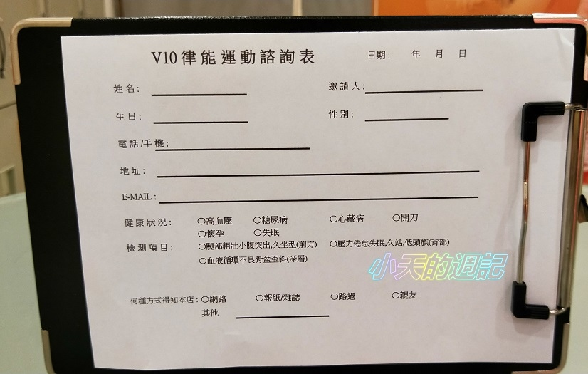 【體驗】V10律能運動20.jpg
