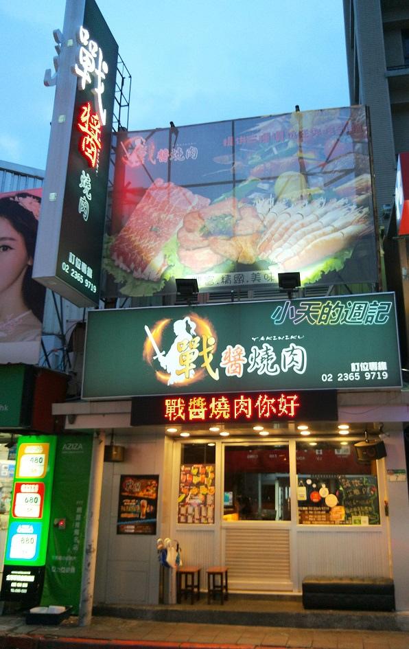 【台北公館‧食記‧邀約】戰醬燒肉吃到飽1.jpg