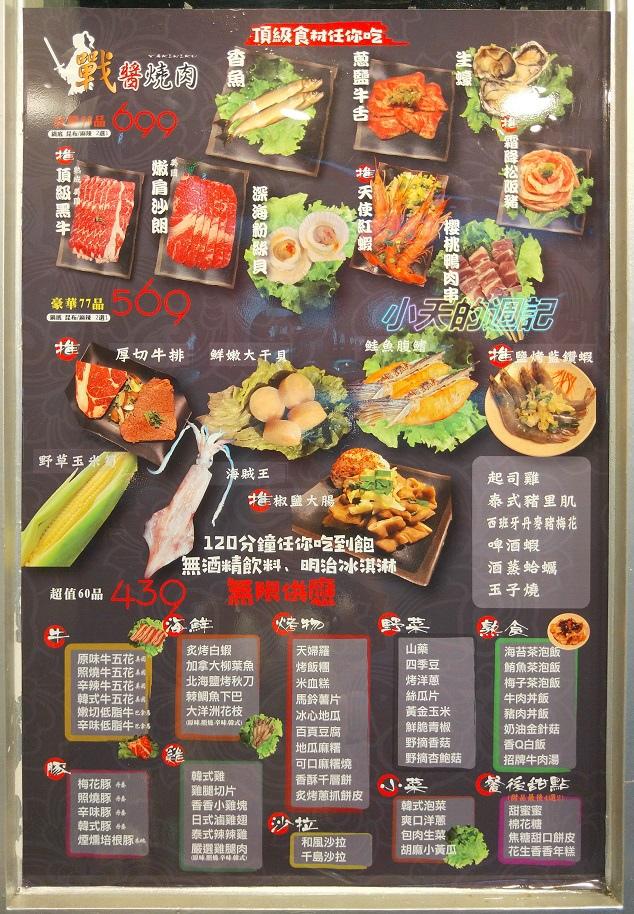 【台北公館‧食記‧邀約】戰醬燒肉吃到飽2.jpg