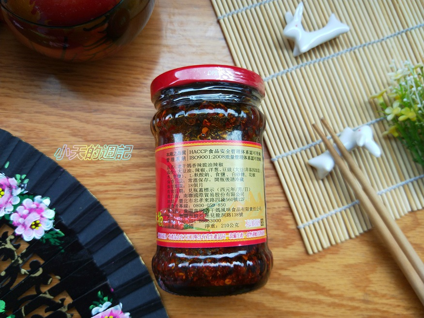 【試吃】老干媽香辣脆油辣椒 風味雞油辣椒8