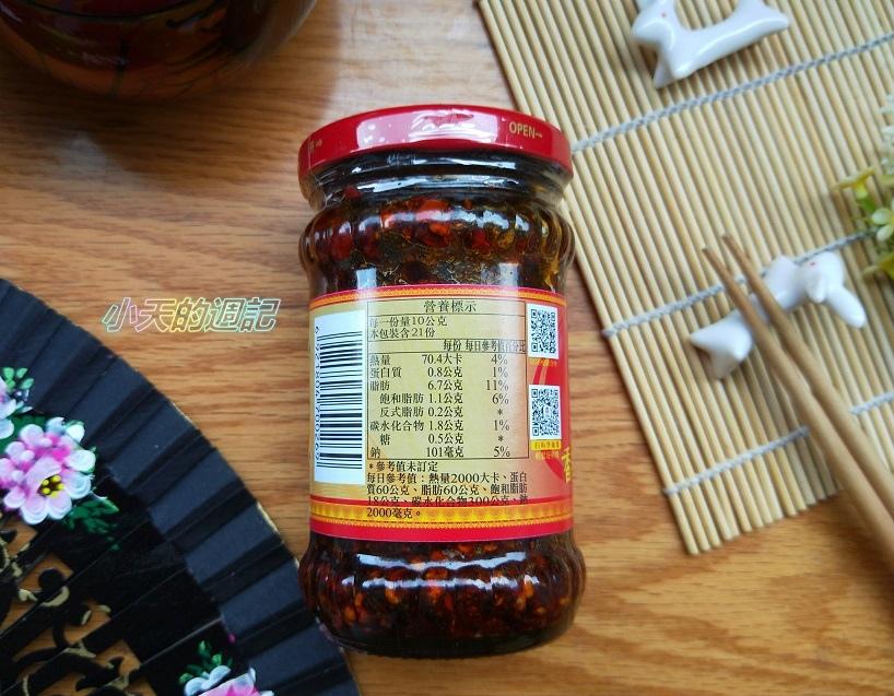 【試吃】老干媽香辣脆油辣椒 風味雞油辣椒9